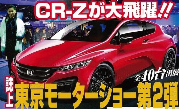 Honda CR-Z II